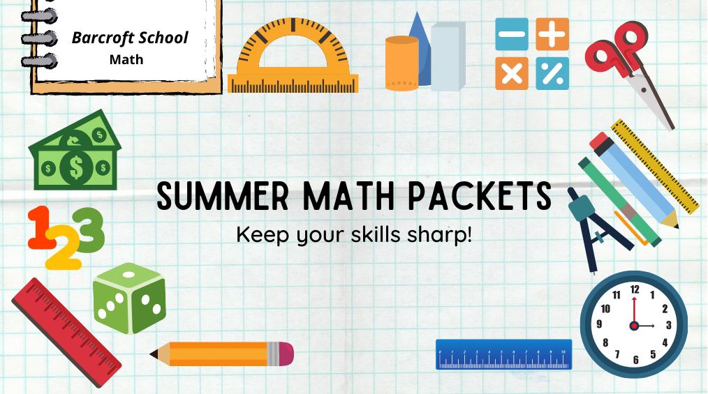 夏の数学パケット